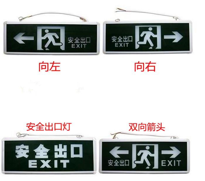 安全出口灯 疏散指示灯 老国标:25元(单面安全出口、向左、向右、双向箭头) 30元(双面) 新国标:35元(单面安全出口、向左、向右、双向箭头) 45元(双面) 电压:220V 照明:LED 材质:铝材边框 颜色:绿光 功率:3W 产品都经过消防认证